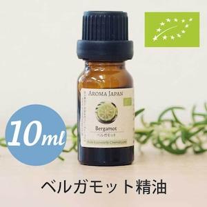 ベルガモット精油【10ml】エッセンシャルオイル/アロマオイル