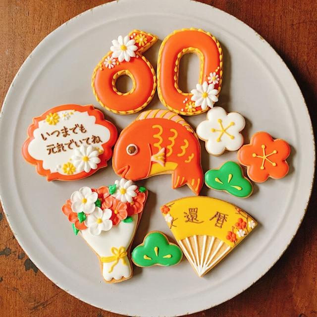 【還暦祝い】 オーダークッキー