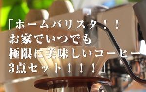 これであなたもバリスタ!!お家でいつでも極限に美味しいコーヒー3点セット!!!