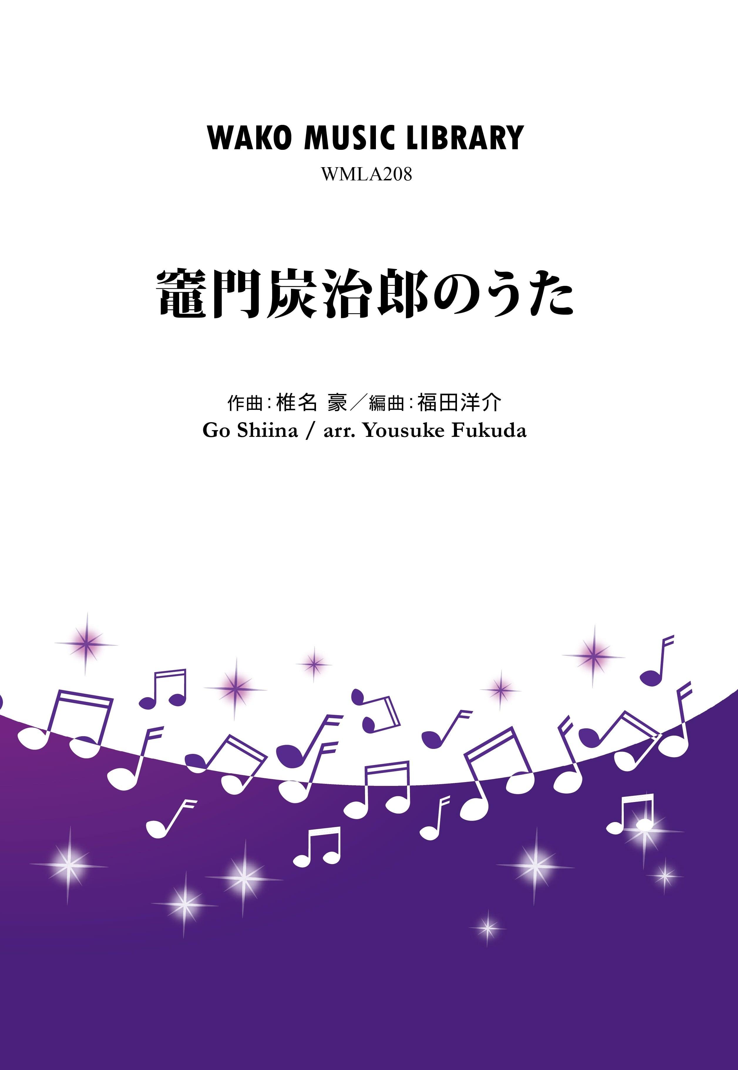 「竈門炭治郎のうた」 / 椎名 豪(arr.福田洋介)(WMLA-0208)