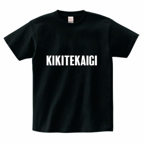 KIKITEKAIGI Tシャツ