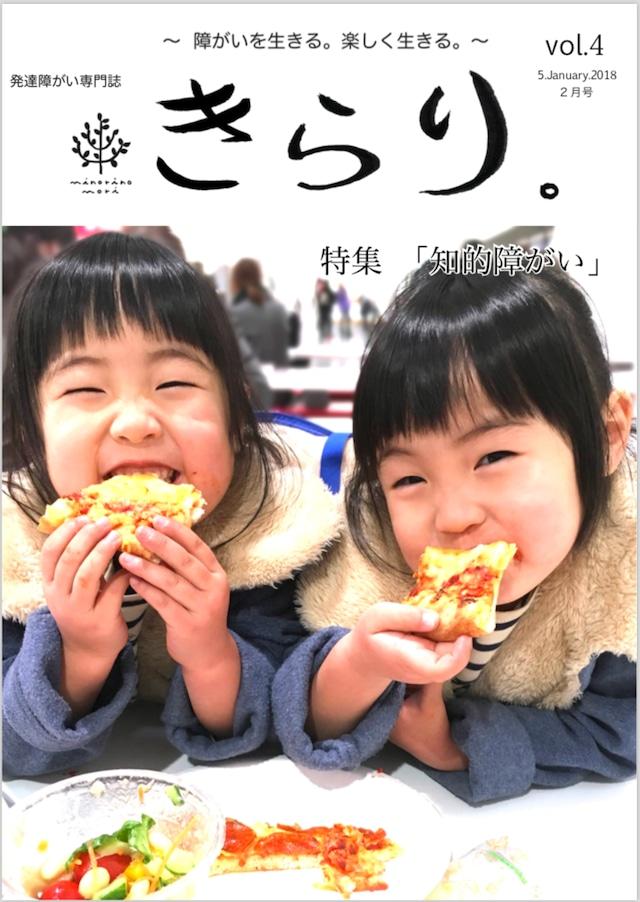 発達障害専門誌「きらり。」vol.4 知的障害特集