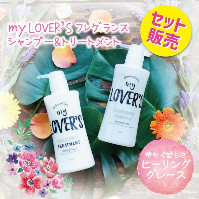 【ヒーリンググレース:セット】my・LOVER'S ボタニカルフレグランス ヒーリンググレースの香り