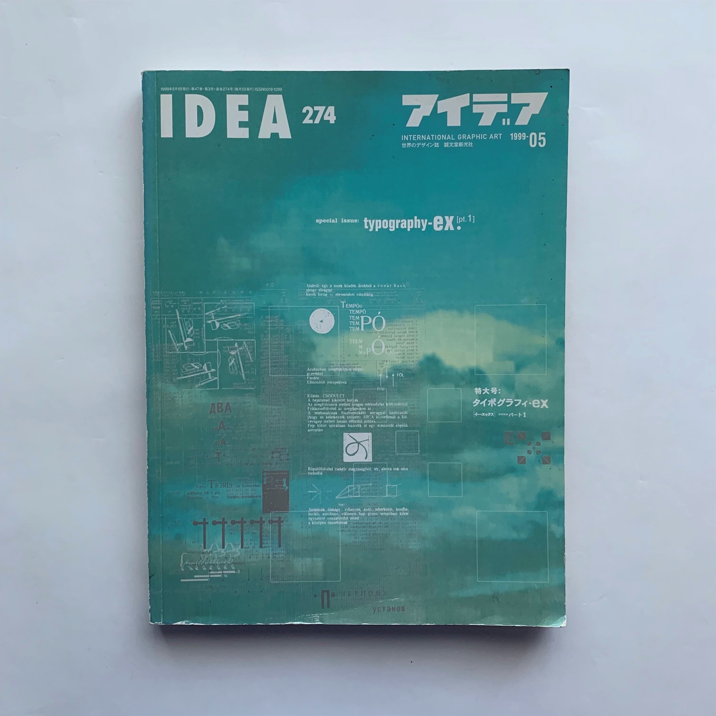 アイデア IDEA 通巻274 / 特集:タイポグラフィ パート1