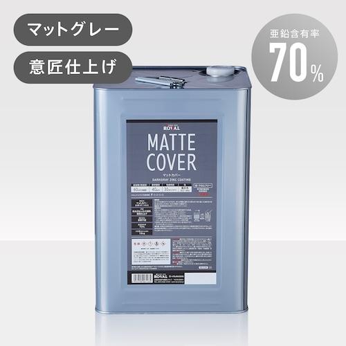 マットカバー 18kg缶