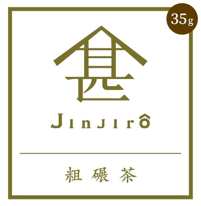 [35g]粗碾茶