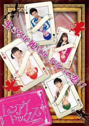 舞台「レンアイドッグス」公演DVD