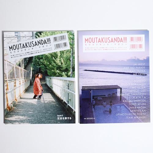 MOUTAKUSANDA!!! magazine ISSUE0 特集「生活を旅する」