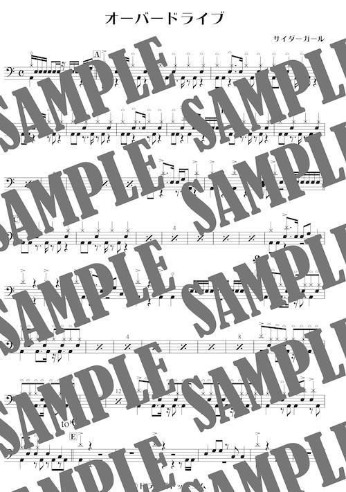オーバードライブ/サイダーガール(ドラム譜)