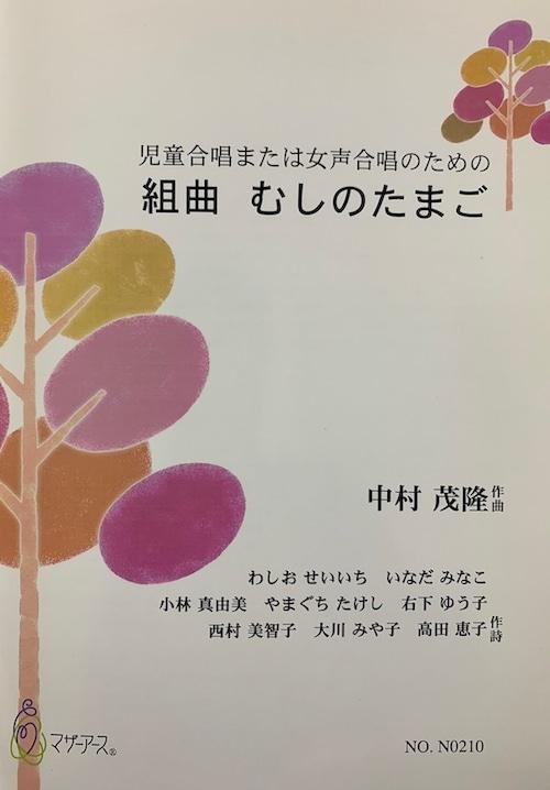 N0210 組曲 むしのたまご(児童合唱、女声合唱ロ/中村茂隆/楽譜)