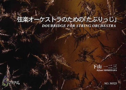 S0325 弦楽オーケストラのための「たぶりっじ」(弦楽オーケストラ/下山一二三/楽譜)