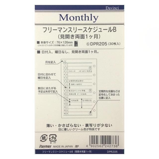 フリーマンスリースケジュール【見開き両面1ヶ月】