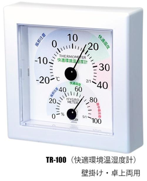 CRECER(クレセル) TR-100 | アナログ温湿度計 快適環境表示