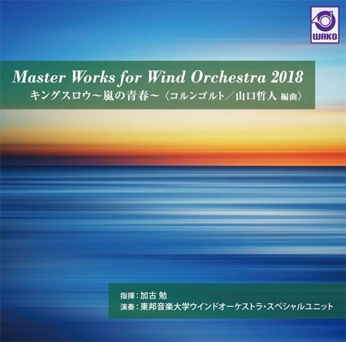 Master Works  for Wind Orchestra 2018 『キングスロウ ~嵐の青春~』(WKCD-0101)