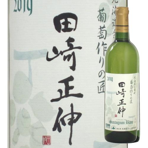 北海道 北海道ワイン 田崎ヴィンヤード ソーヴィニヨンブラン '19