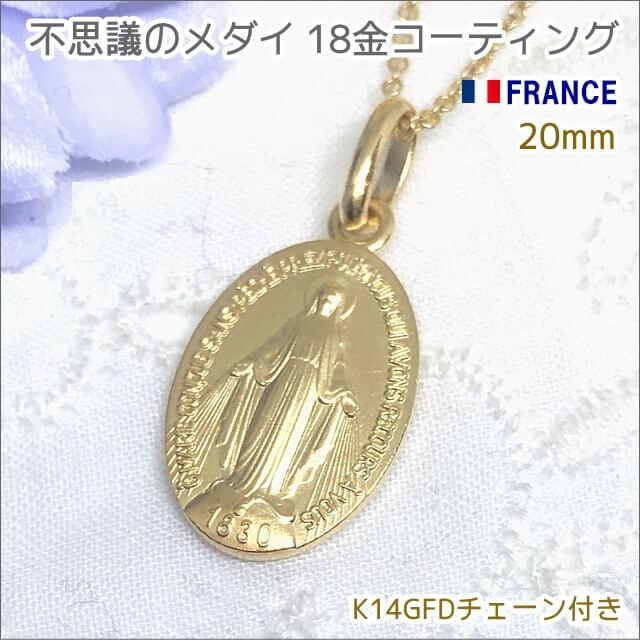 18金コーティング 20mm 不思議のメダイ 奇跡のメダイユ フランス製 18k K18 ゴールド マリア ペンダント ゴールド ネックレス
