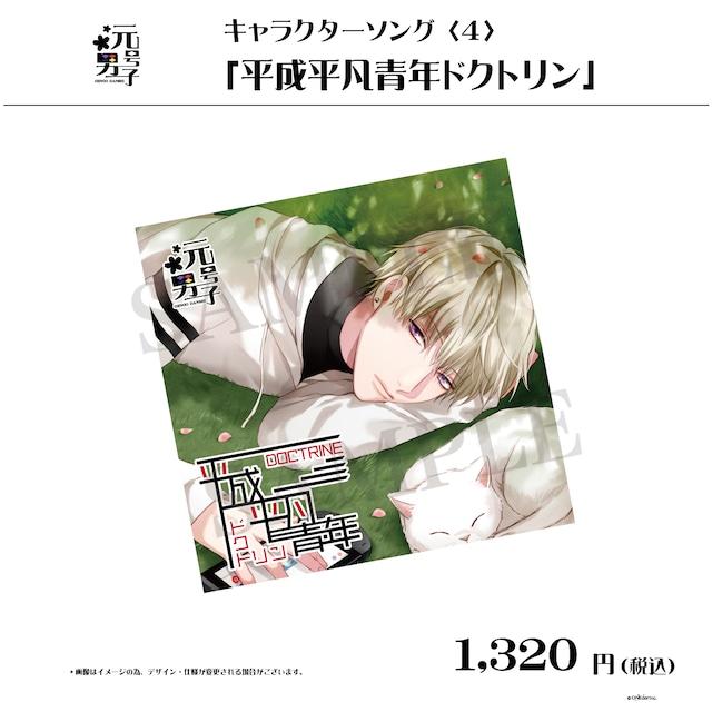 【早期予約特典付】元号男子キャラクターソング〈4〉 「平成平凡青年ドクトリン」