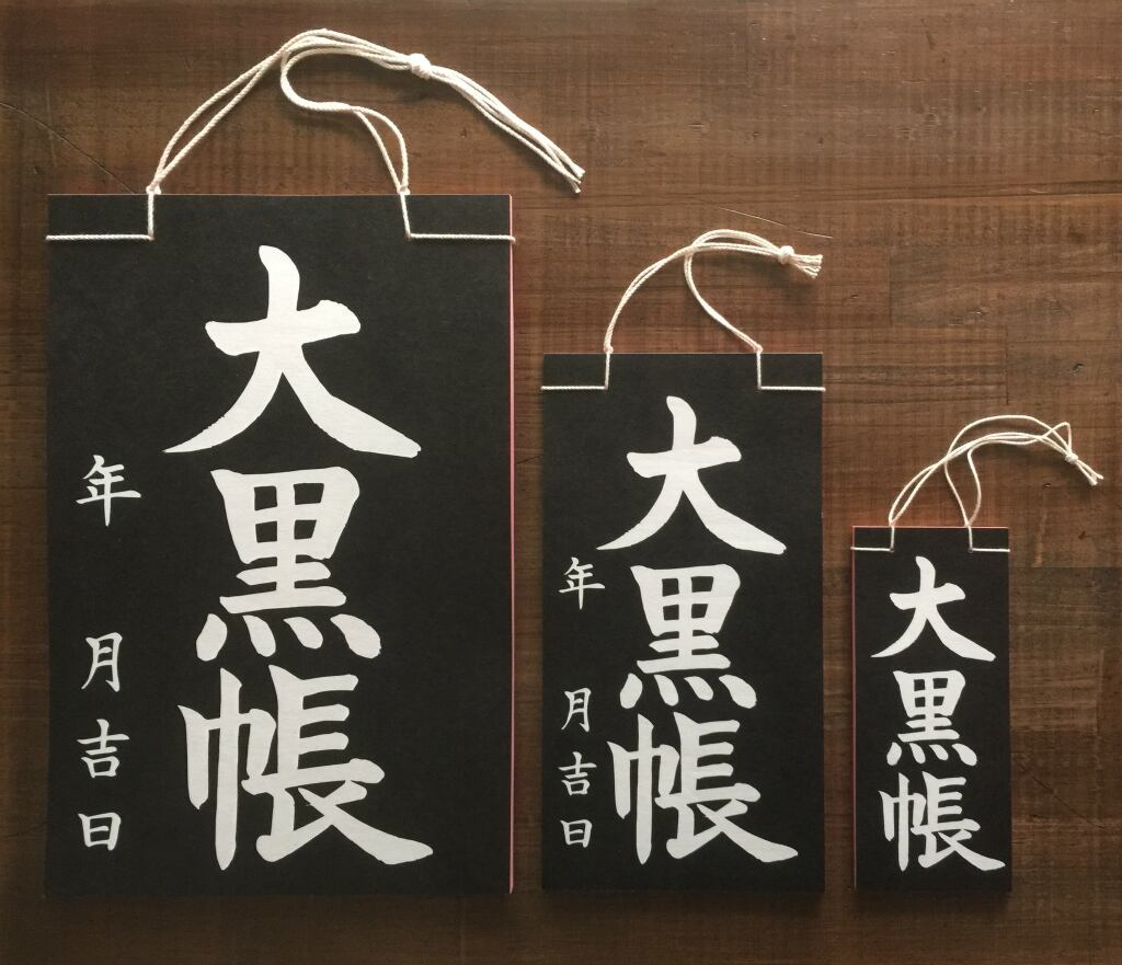 現代の大福帳(小)大黒帳