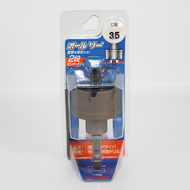 【アウトレット商品】オールソー AQ-35D 六角軸(ブルーパッケージ)