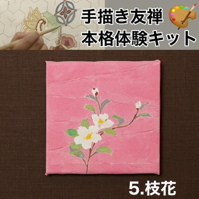 手描き友禅体験キット【ファブリックパネル】枝花