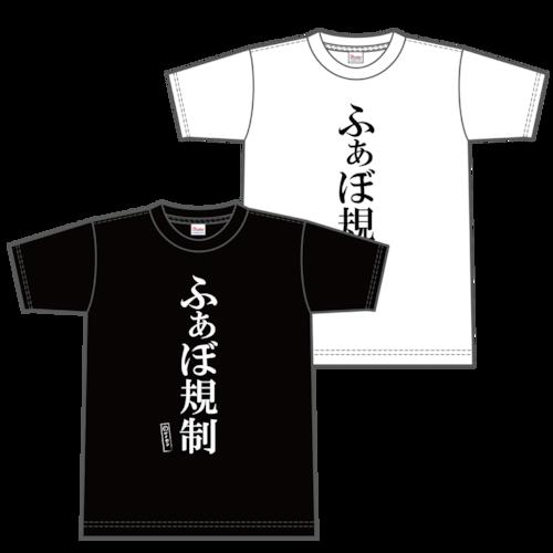 名言Tシャツ「ふぁぼ規制」