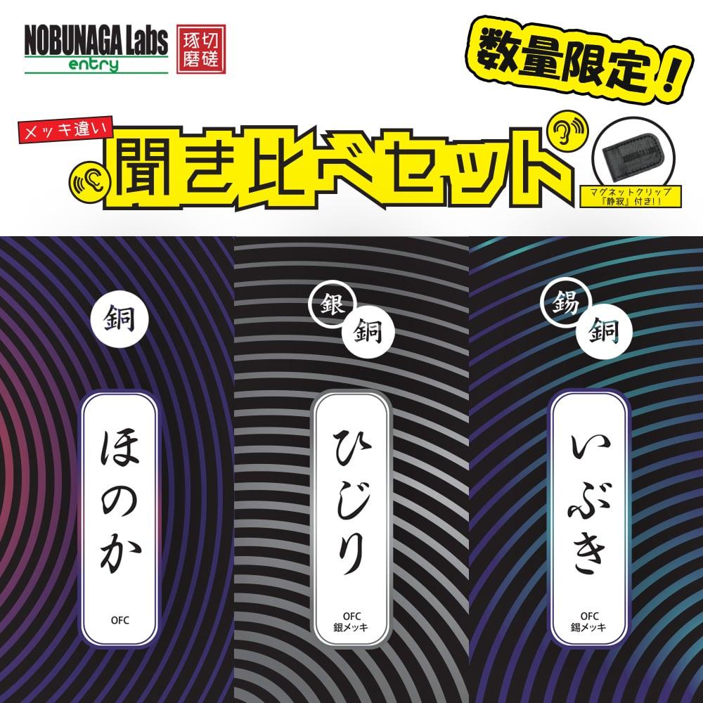 【 NOBUNAGA Labs entry :: セット販売 】