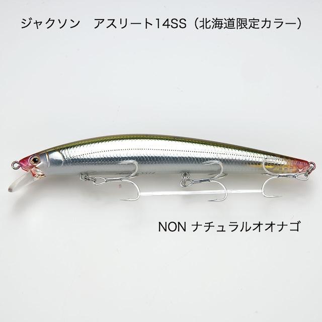 ジャクソン アスリート14SS(北海道限定カラー全4色)