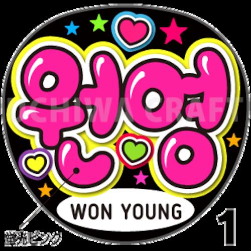 【蛍光プリントシール】【IZ*ONE(アイズワン)/ウォニョン】『원영』K-POPのコンサートやツアーに!手作り応援うちわでファンサをもらおう!!!