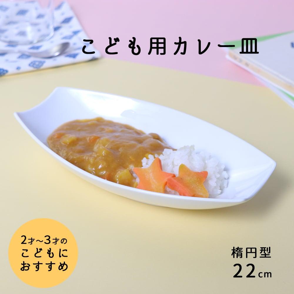 強化磁器 22cm 楕円皿 【5201-0000】