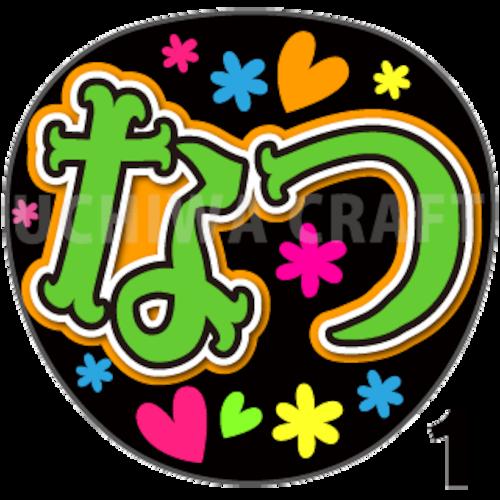【プリントシール】【HKT48/チームH/松岡菜摘】『なつ』コンサートや劇場公演に!手作り応援うちわで推しメンからファンサをもらおう!!