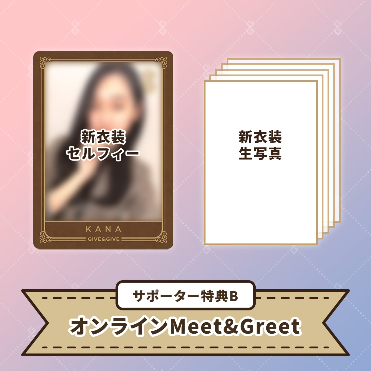 新衣装ギブレター&生写真(4枚)【佳奈セット・サポーター特典B】