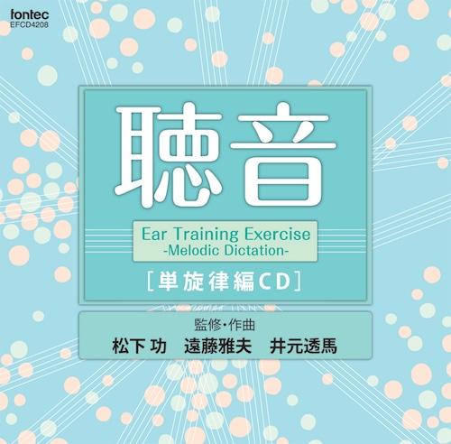聴音 単旋律編CD Ear Training Exercise -Melodic Dictation-