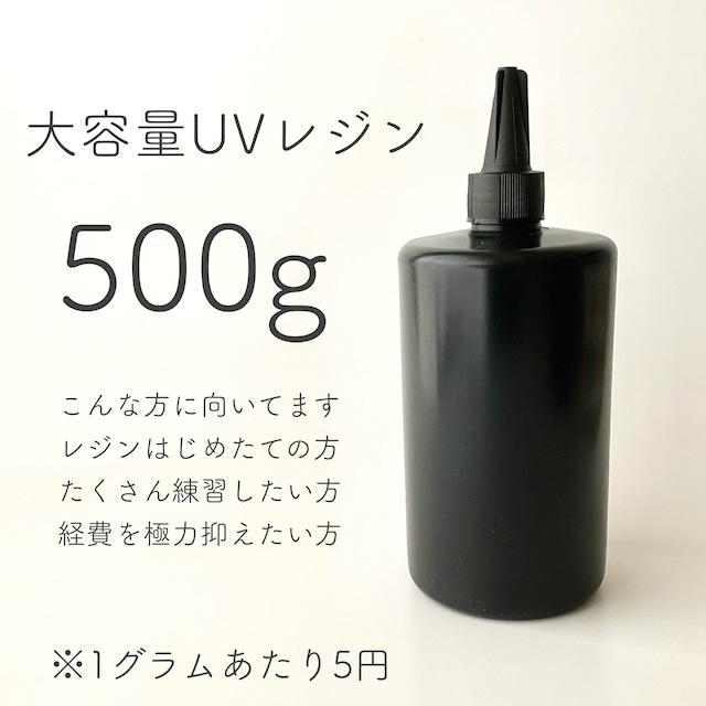 UVレジン 大容量500g (1gあたり5円)