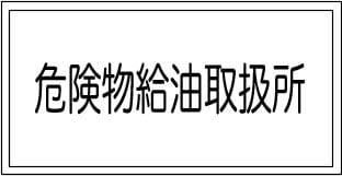 危険物給油取扱所 スチール普通山 SM25