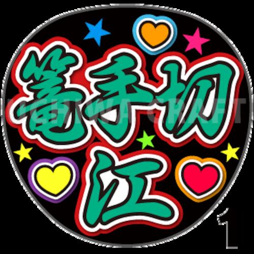 【プリントシール】【刀剣乱舞団扇】『篭手切江』コンサートやライブに!手作り応援うちわで主にファンサ!!!
