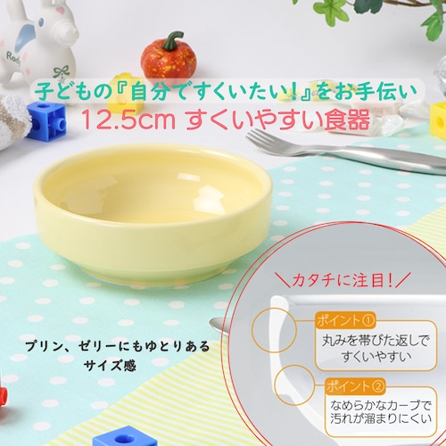 12.5cm すくいやすい食器 強化磁器 ノア カフェ【1713-6250】