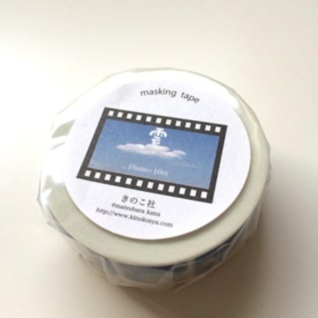 雲マスキングテープ