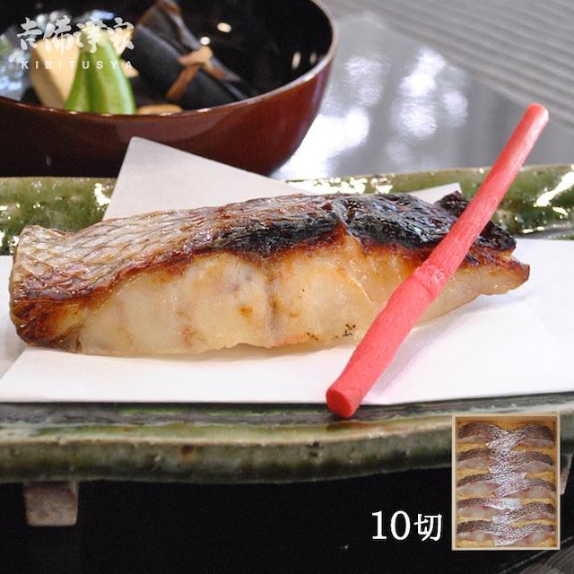 吉備津家 特選 真鯛の味噌漬け 10切 【冷蔵商品】