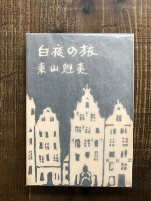 白夜の旅/東山魁夷  【古書】