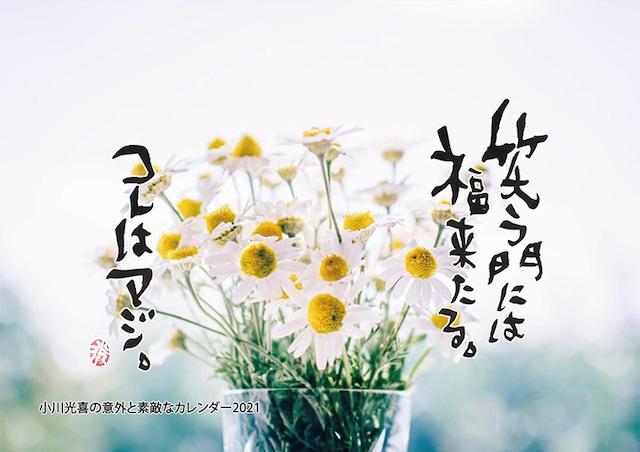【2021年版】小川 光喜オリジナルカレンダー