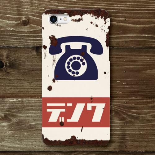 レトロ看板調/ホーロー看板調/デンワ/白/赤/白/iPhoneスマホケース(ハードケース)