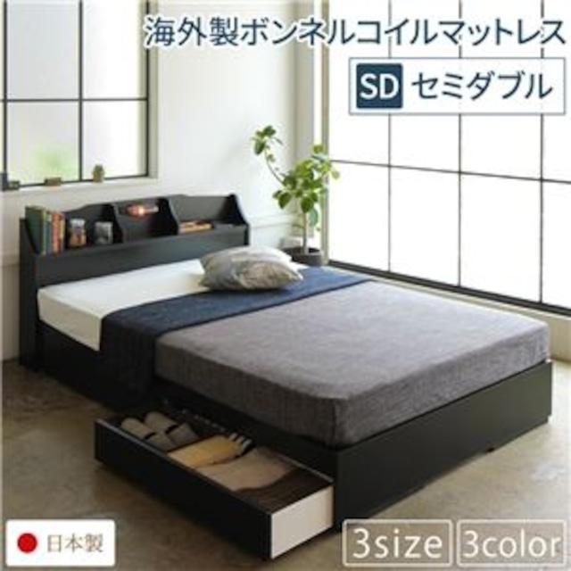ベッド 日本製 収納付き 引き出し付き 木製 照明付き 棚付き 宮付き コンセント付き 『STELA』ステラ ブラック セミダブル 海外製ボンネルコイルマットレス付き