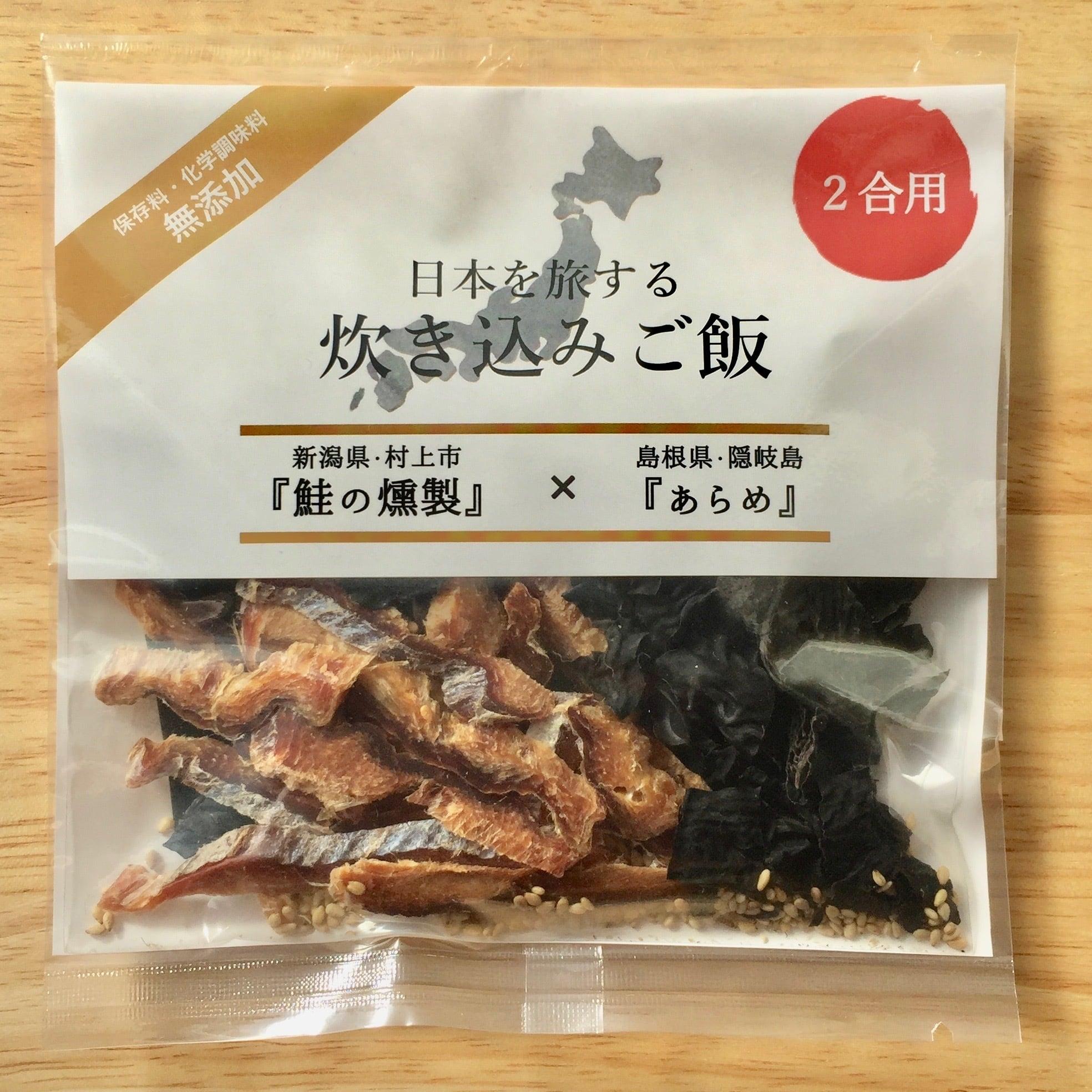 日本を旅する『炊き込みご飯』鮭の燻製×あらめ