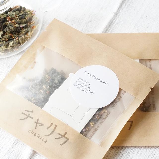 ハーブブレンド茶 《月光 (ユエグァン)〜Moonlight〜》 1包