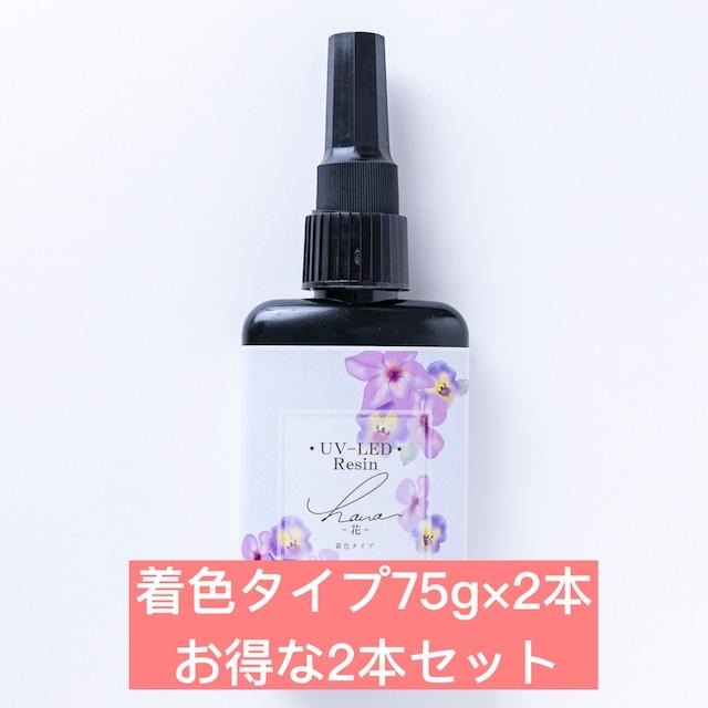 UV-LEDレジン 花 2本セット(着色タイプ2本)【ハード】