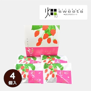 【送料込み】宮城産果(みやぎさんか) 畑のいちご いちごのミルクまんじゅう 4個入