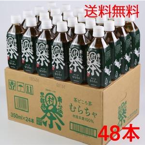 むらちゃペットボトル 緑茶 (48本)