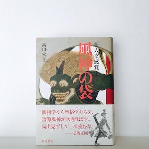 高山宏『新人文感覚1 風神の袋』