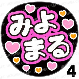 【プリントシール】【SKE48/チームS/野村実代】『みよまる』コンサートや劇場公演に!手作り応援うちわで推しメンからファンサをもらおう!!