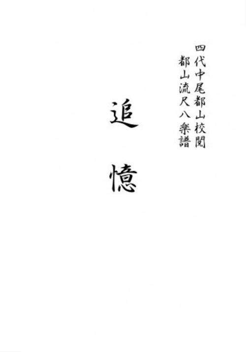 T32i445 追憶(尺八/初代 山川園松/楽譜)
